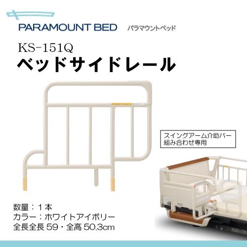 パラマウントベッド 介助バー専用ベッドサイドレール(KS-151Q) ホワイトアイボリー K01098