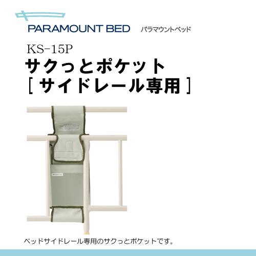 パラマウントベッド サクっとポケット (ベッドサイドレール専用:KS-15P) K01406