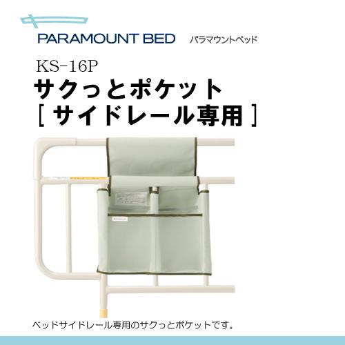 パラマウントベッド サクっとポケット (ベッドサイドレール専用:KS-16P) K01405