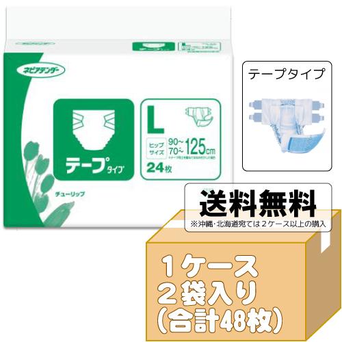 送料無料☆ネピアテンダー テープタイプ Lサイズ (ケース:24枚入×2袋)[テープタイプ][大人用紙オムツ][約5回分吸収]