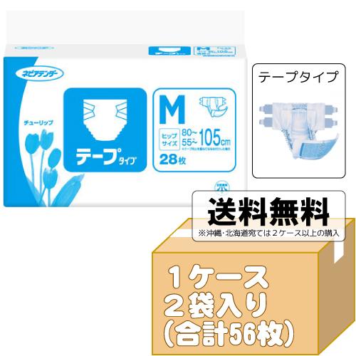 送料無料☆ネピアテンダー テープタイプ Mサイズ (ケース:28枚入×2袋)[テープタイプ][大人用紙オムツ][約5回分吸収]