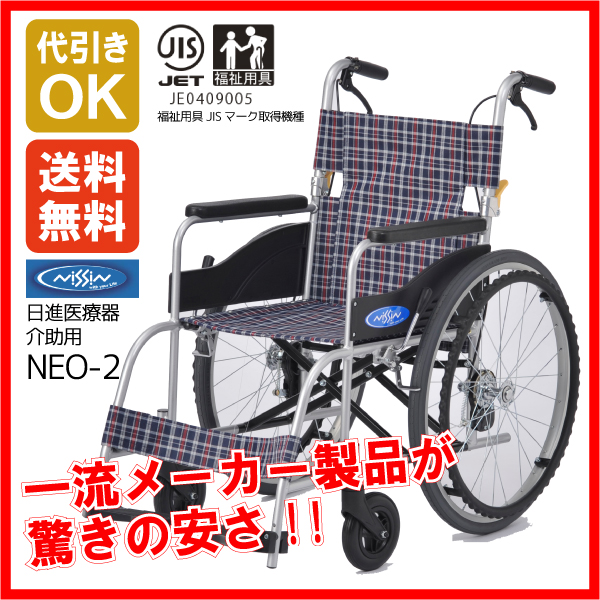 NEO-1