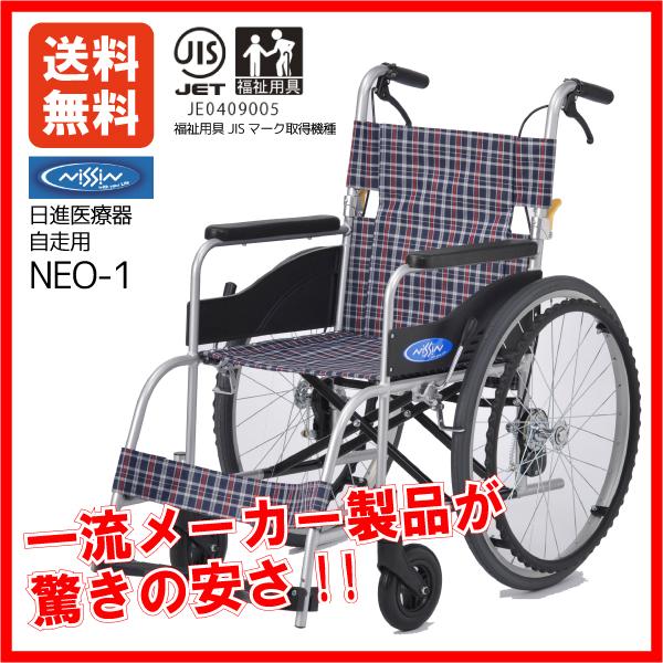 在庫有ります!送料無料!! 一流メーカー☆日進医療器 自走用車椅子 『NEO-1』ノーパンクタイヤ 軽量12.7kg 福祉用具JIS