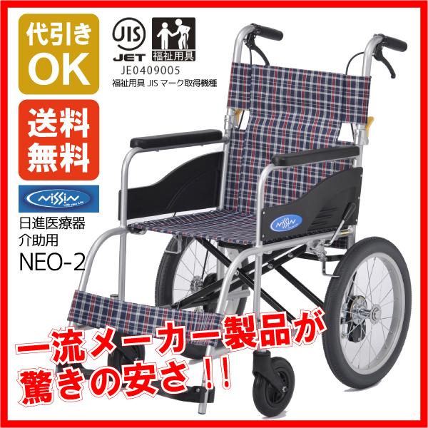 NEO-2