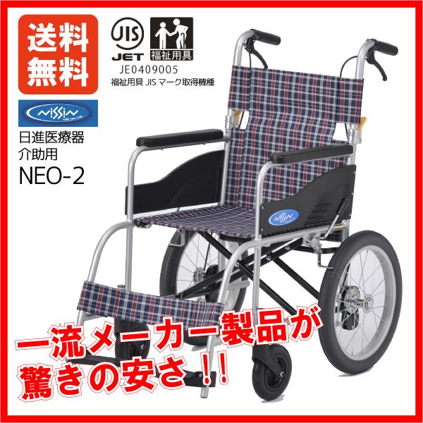 在庫有ります!送料無料!! 一流メーカー☆日進医療器 介助用車椅子 『NEO-2』 ノーパンクタイヤ 軽量11.9kg 福祉用具JIS