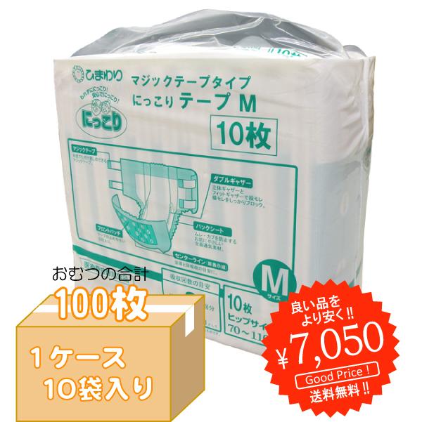 送料無料☆ひまわり にっこりテープM (マジックテープタイプ) 1ケース(10枚×10袋)