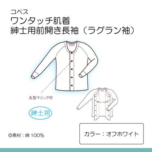 コベス 前開き長袖(ラグラン袖)紳士用S~Lサイズ No.3 [A04931]
