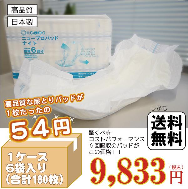 送料無料☆ひまわり ニュープロパッド ナイト ケース(30枚×6袋) [約6回分吸収]