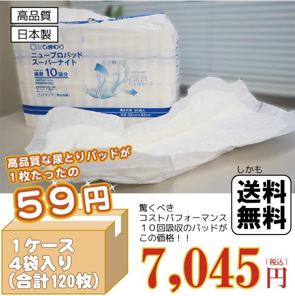 送料無料☆ひまわり ニュープロパッド スーパーナイト ケース(30枚×4袋) [約10回分吸収]