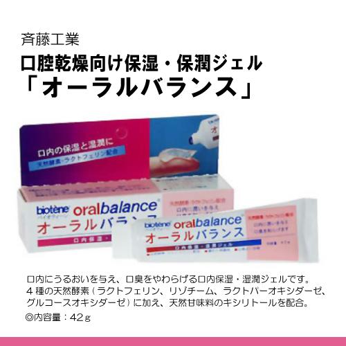 斉藤工業 バイオティーン オーラルバランス [biotene oralbalance] 保湿・保潤ジェル42g