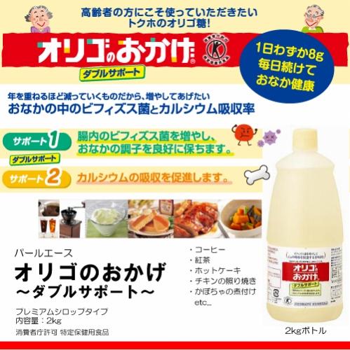 オリゴのおかげ ~ダブルサポート~ プレミアムシロップ:2kgボトル (乳糖果糖オリゴ糖) 消費者庁許可・特定保健用食品