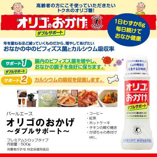 オリゴのおかげ ~ダブルサポート~ プレミアムシロップ:500gボトル (乳糖果糖オリゴ糖) 消費者庁許可・特定保健用食品
