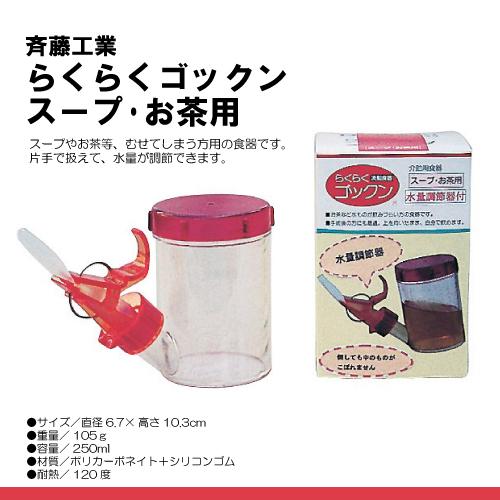 斉藤工業 らくらくゴックンシリーズ スープ・お茶用(水量調節器付き)