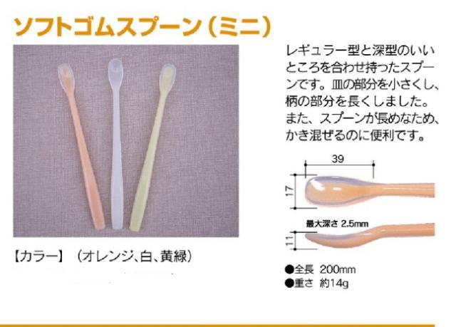 斉藤工業 ソフトゴムスプーン(ミニ)[介護用食器]
