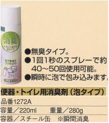 オカモト 便器・トイレ用消臭剤(泡タイプ) 1272A