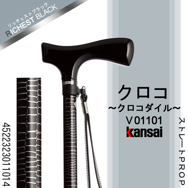 ひまわり Kansai PROP [クロコ(クロコダイル)] ストレートPROP ステッキ(杖)