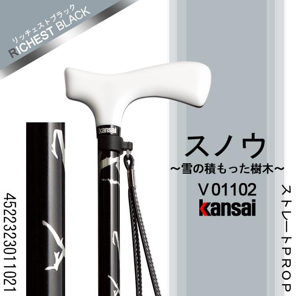 ひまわり Kansai PROP [スノウ(雪の積もった樹木)] ストレートPROP ステッキ(杖)
