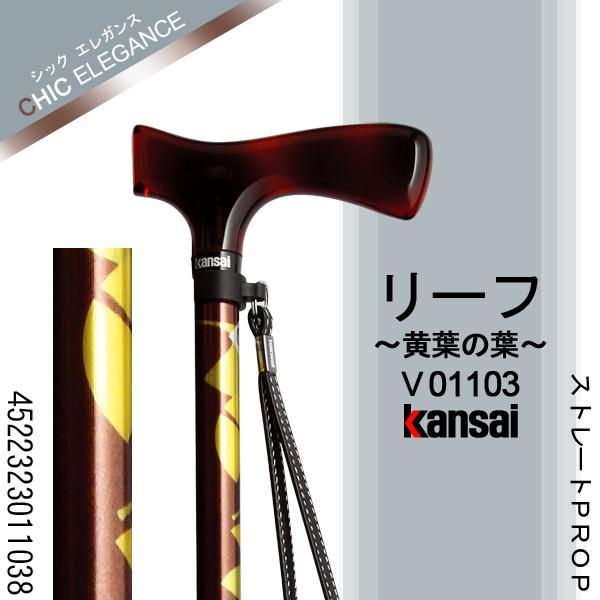ひまわり Kansai PROP [リーフ(黄葉の葉)] ストレートPROP ステッキ(杖)