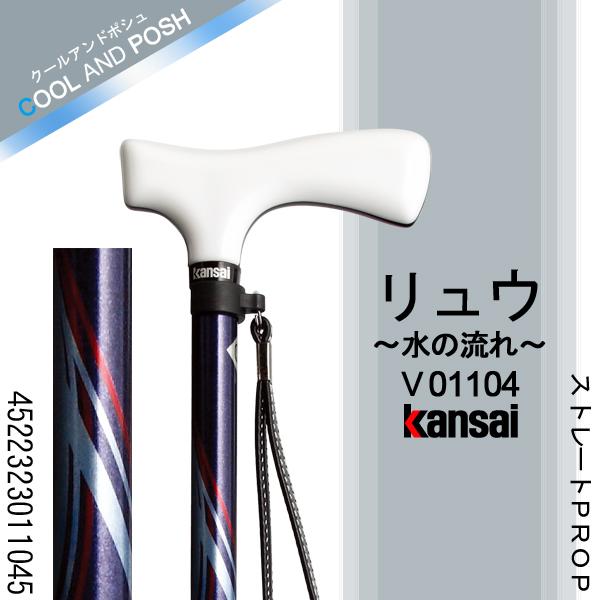 ひまわり Kansai PROP [リュウ(水の流れ)] ストレートPROP ステッキ(杖)