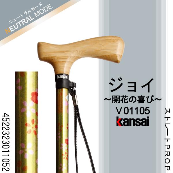 ひまわり Kansai PROP [ジョイ(開花の喜び)] ストレートPROP ステッキ(杖)