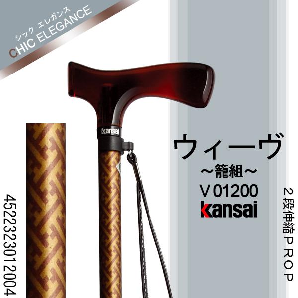 ひまわり Kansai PROP [ウィーヴ(籠組)] 2段伸縮PROP ステッキ(杖)