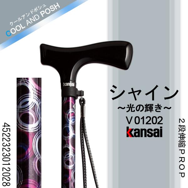 ひまわり Kansai PROP [シャイン(光の輝き)] 2段伸縮PROP ステッキ(杖)