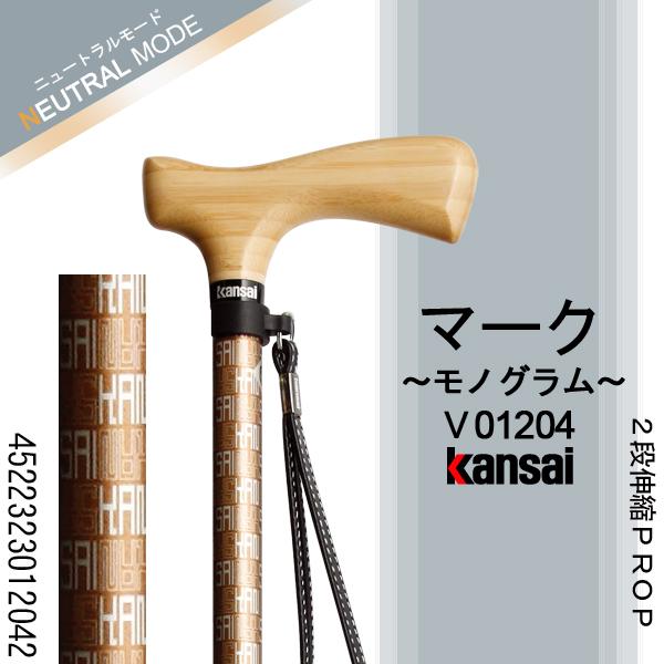 ひまわり Kansai PROP [マーク(モノグラム)] 2段伸縮PROP ステッキ(杖)
