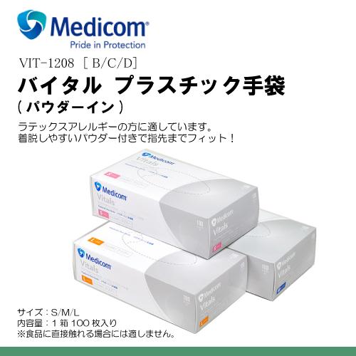 メディコム バイタル プラスチック手袋 パウダーイン(1箱:100枚入り)サイズS/M/L