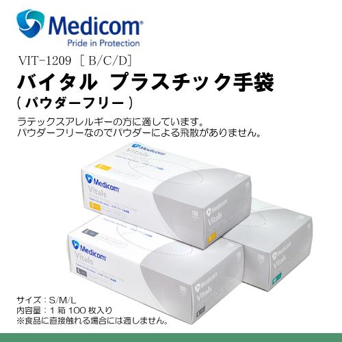 メディコム バイタル プラスチック手袋 パウダーフリー(1箱:100枚入り) サイズS/M/L