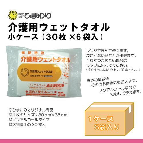 ひまわり 介護用ウェットタオル(やわらかホットタオル) 小ケース(30枚入×6袋)