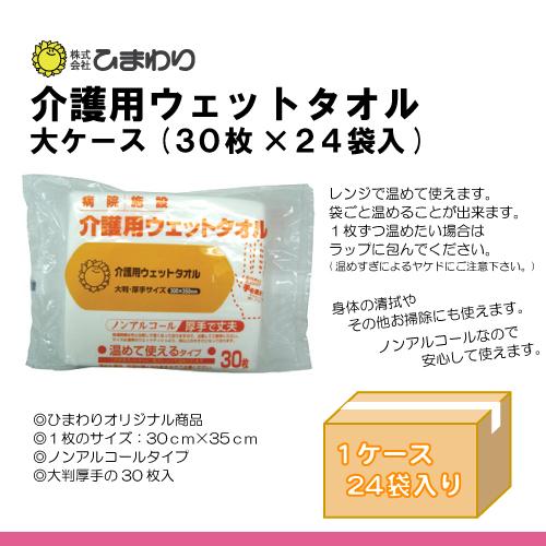 ひまわり 介護用ウェットタオル(やわらかホットタオル) 大ケース(30枚入×24袋)