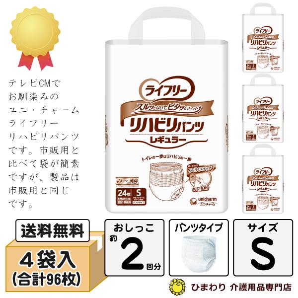 ユニ・チャーム ライフリー リハビリパンツ レギュラー Sサイズ ケース(24枚入×4袋) 適合ウエスト寸法:50cm〜70cm