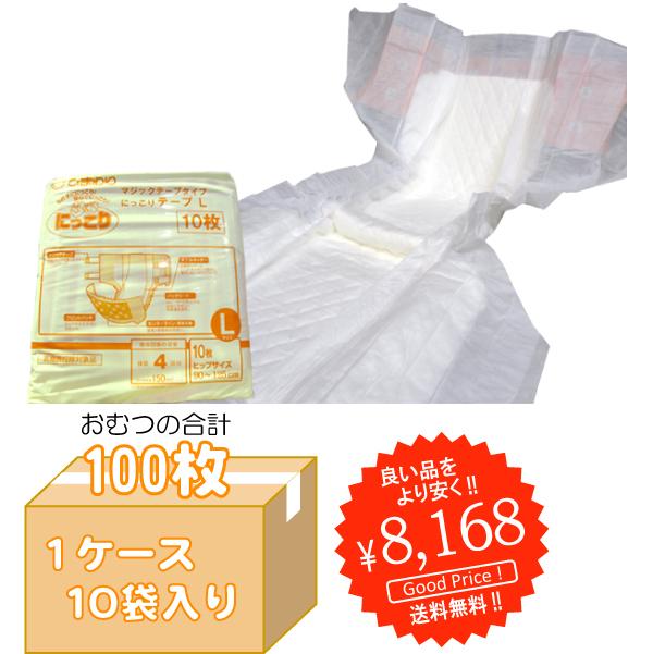 送料無料☆ひまわり にっこりテープL (マジックテープタイプ) 1ケース(10枚×10袋)