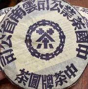 2003中茶老プーアル生茶(20g)