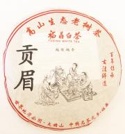 2015正秋寒露貢眉茶(白茶)1枚
