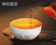 神奇黄大茶(万能型珍茶) 25g