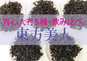 飲み比べ-東方美人茶(青心大有4種)