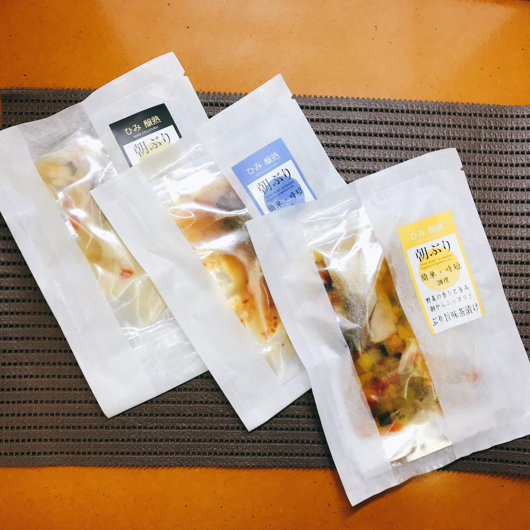 ぶりと野菜の生茶漬け 3種
