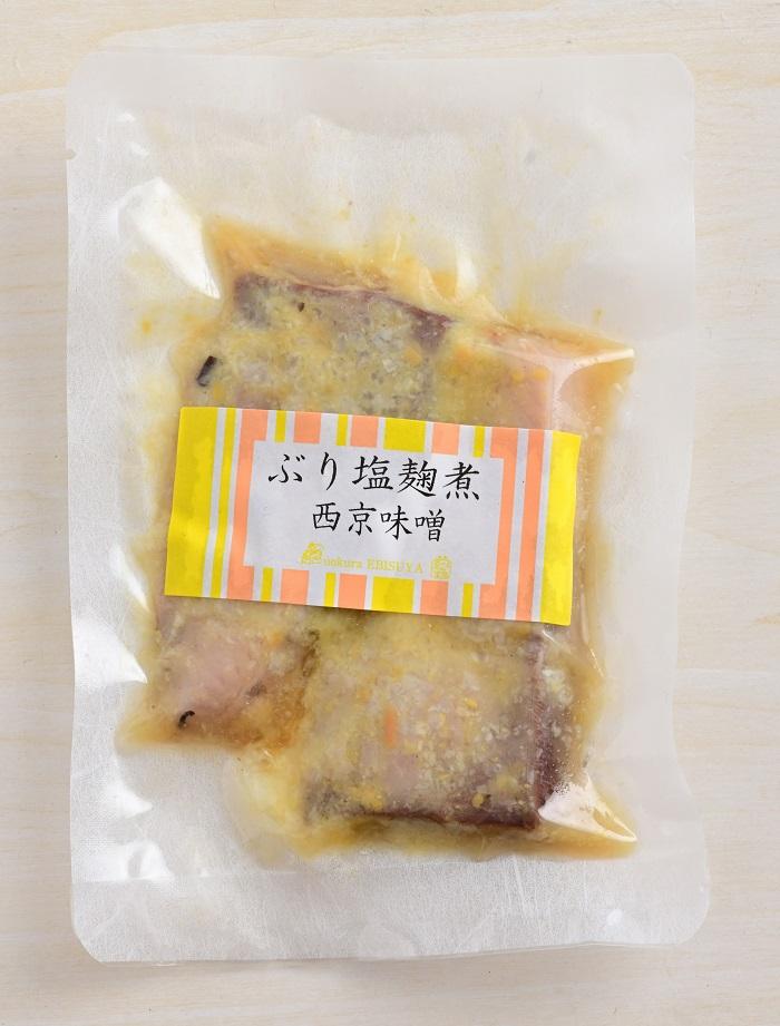 ぶり塩麹煮 西京味噌