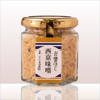 魚の栄養がまるごと食べられる醸熟ぶり焼きほぐし 西京味噌味 1瓶80g