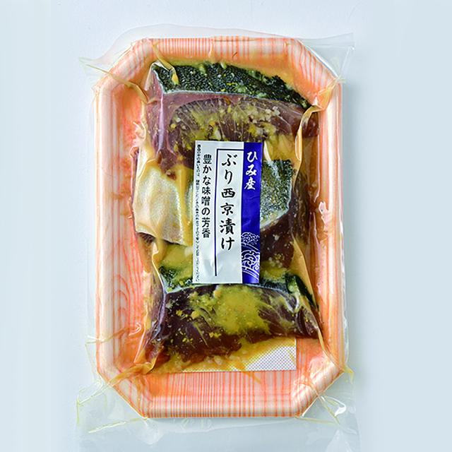 ぶりステーキミニ3切れ西京