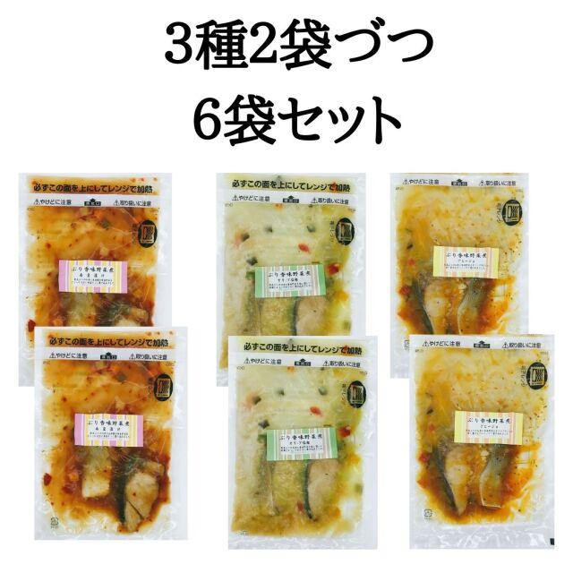 ぶり香味野菜6袋セット