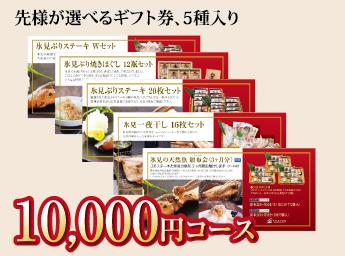 カタログギフト10,000円