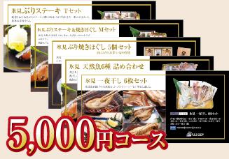 カタログギフト5,000円