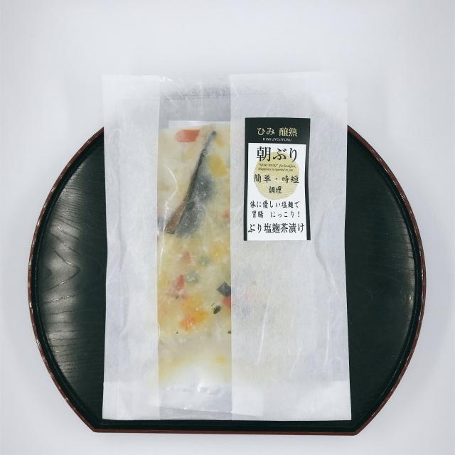 ぶりと野菜の生茶漬け 塩麹パッケージ