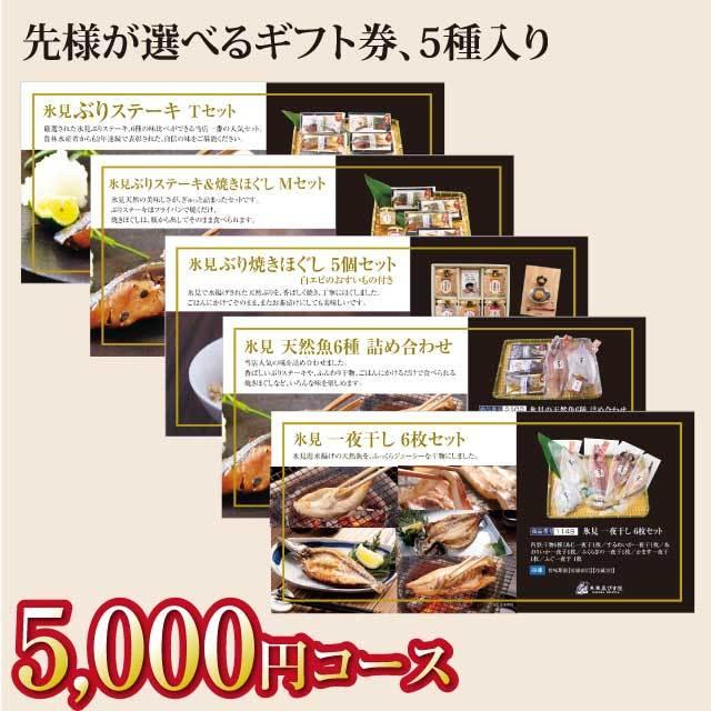 氷見の魚 選べるカタログギフト券 5,000円