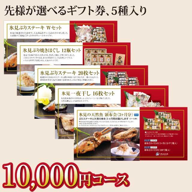 氷見の魚 選べるカタログギフト券 10,000円