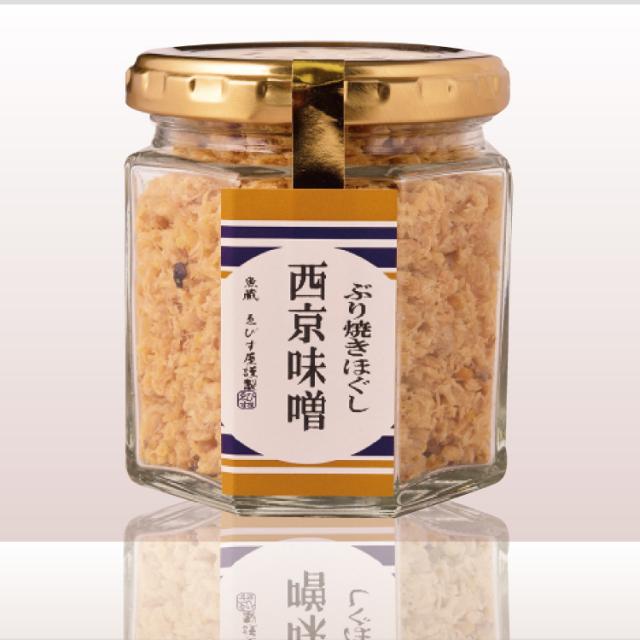 醸熟ぶり焼きほぐし 西京味噌味