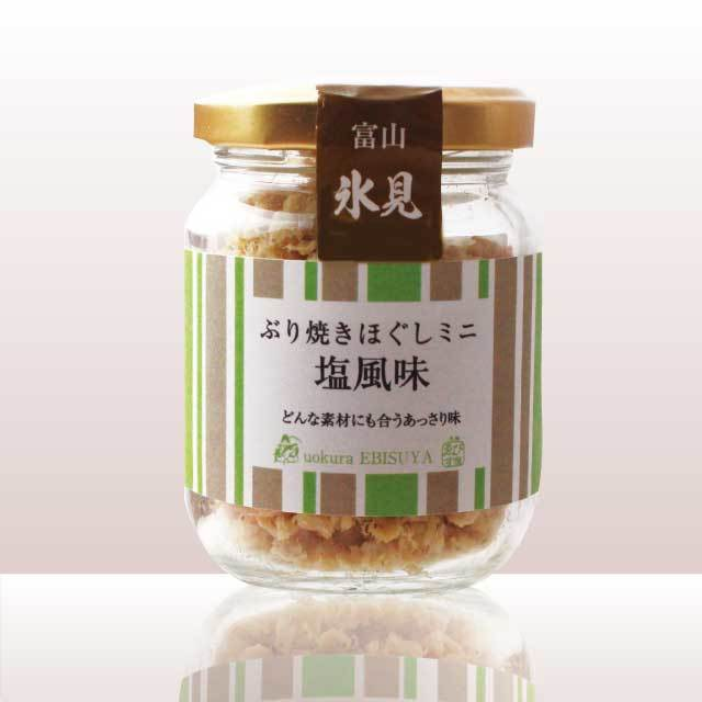 ぶり焼きほぐしミニ(塩風味)