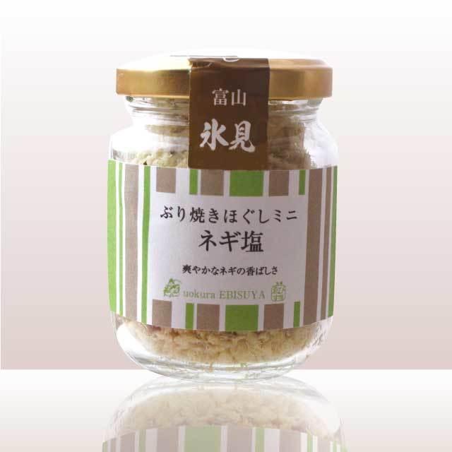 ぶり焼きほぐしミニ(ネギ塩)